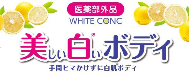 Thương hiệu White Conc